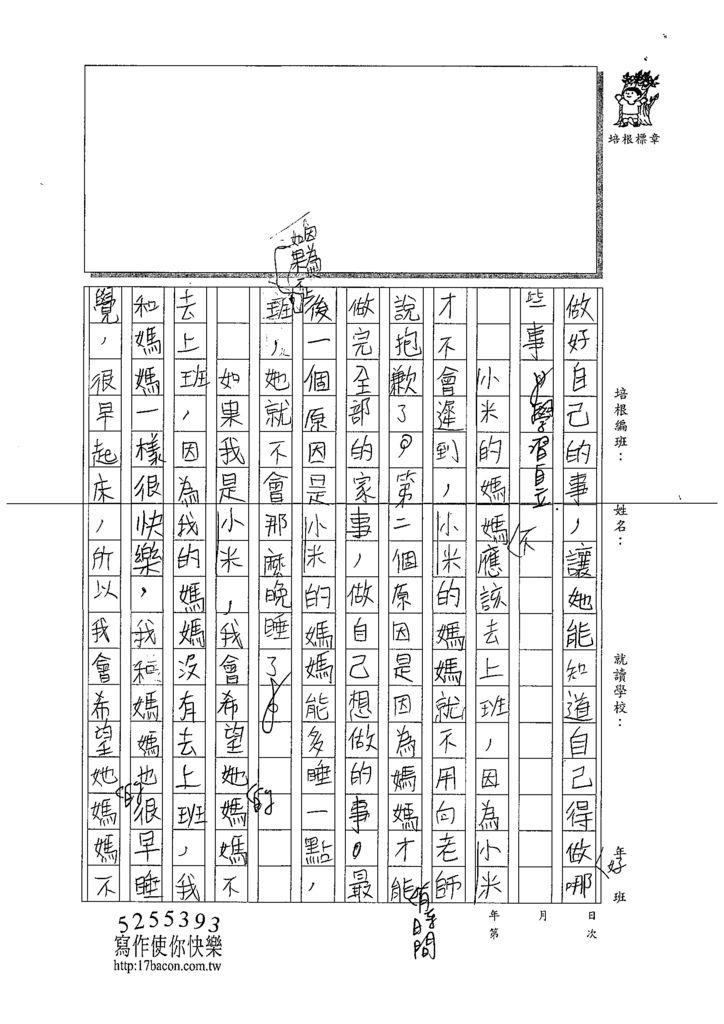 109W4404黃翊恩 (2).tif