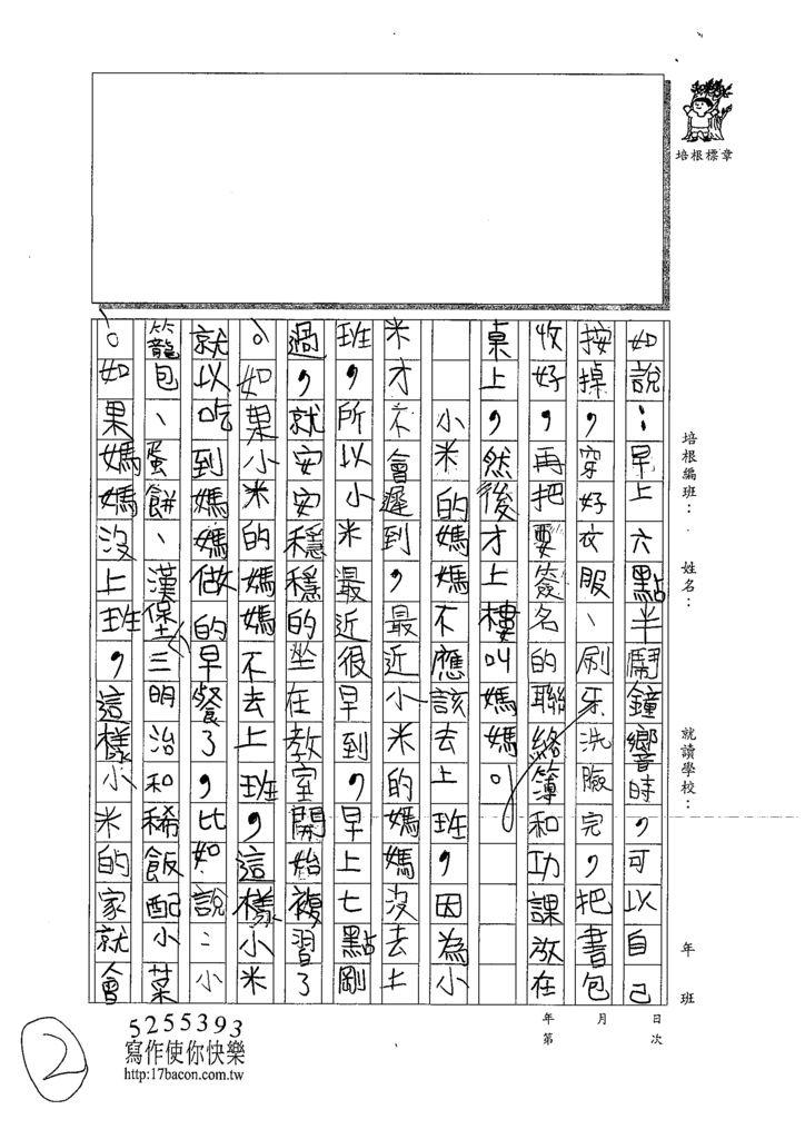 109W4404黃崧恩 (2).tif