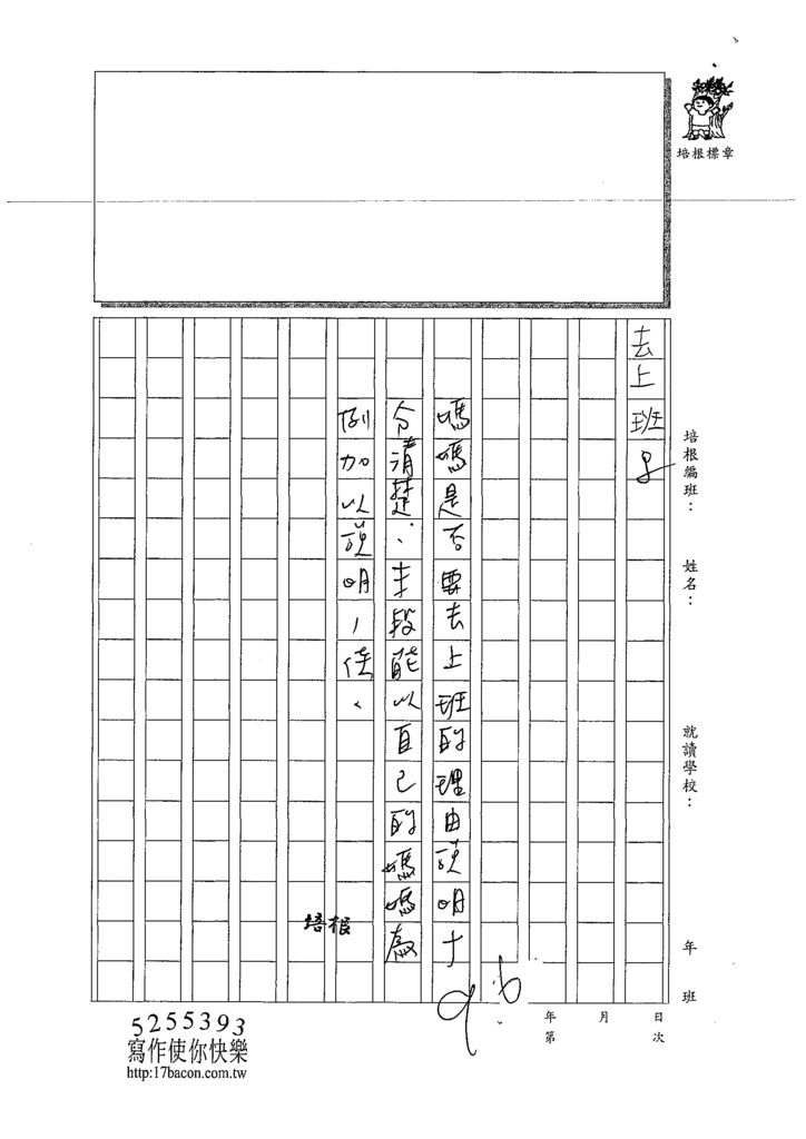 109W4404黃翊恩 (3).tif