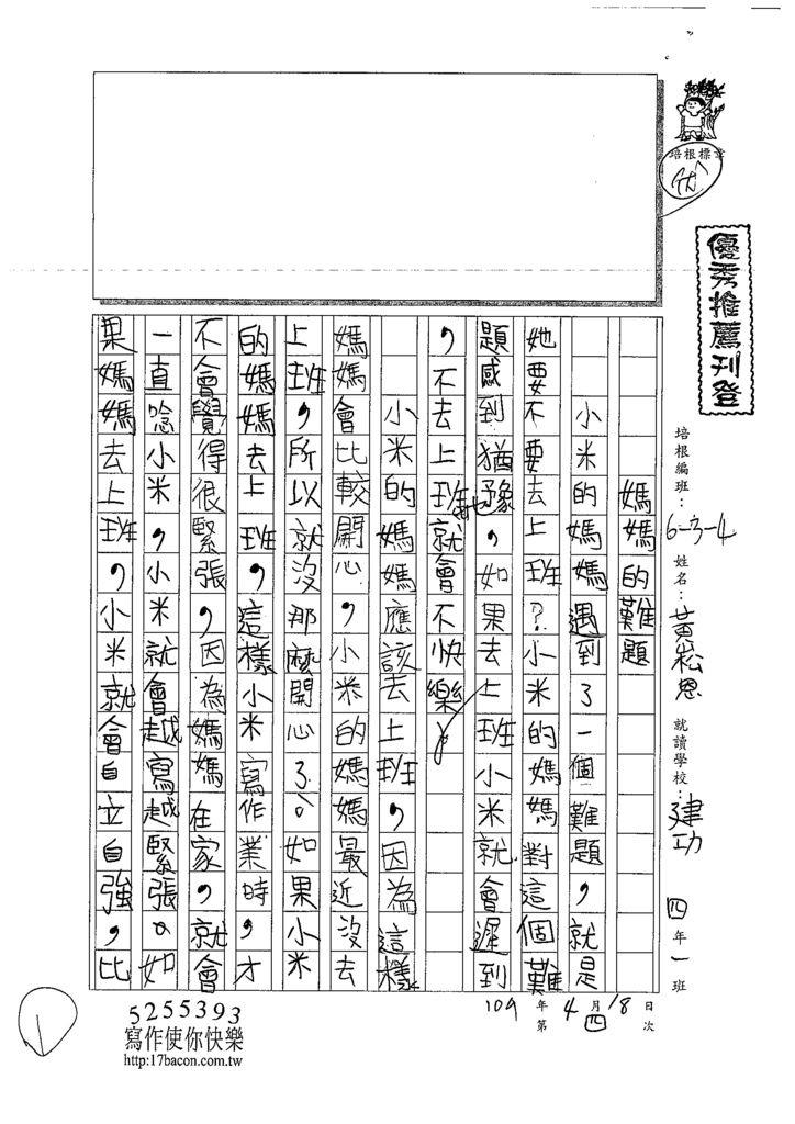 109W4404黃崧恩 (1).tif