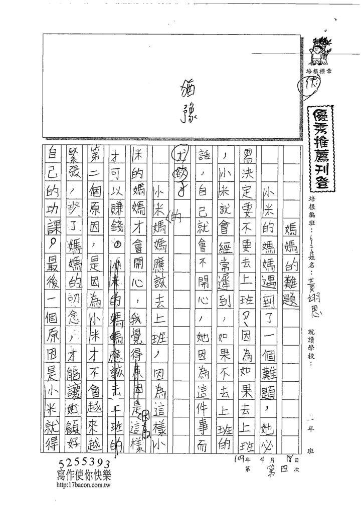 109W4404黃翊恩 (1).tif