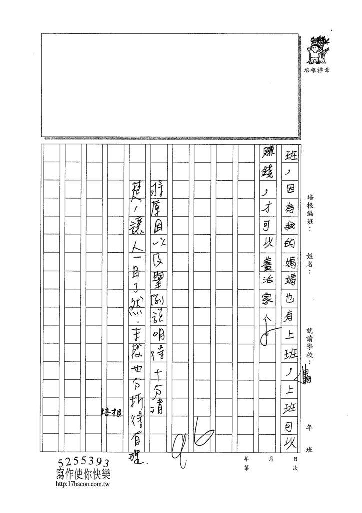 109W4404羅宥沂 (3).tif