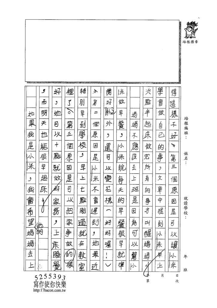 109W4404羅宥沂 (2).tif