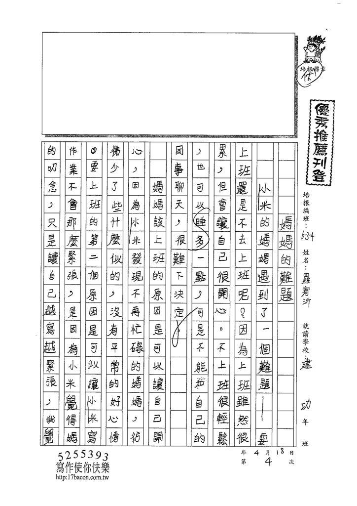 109W4404羅宥沂 (1).tif