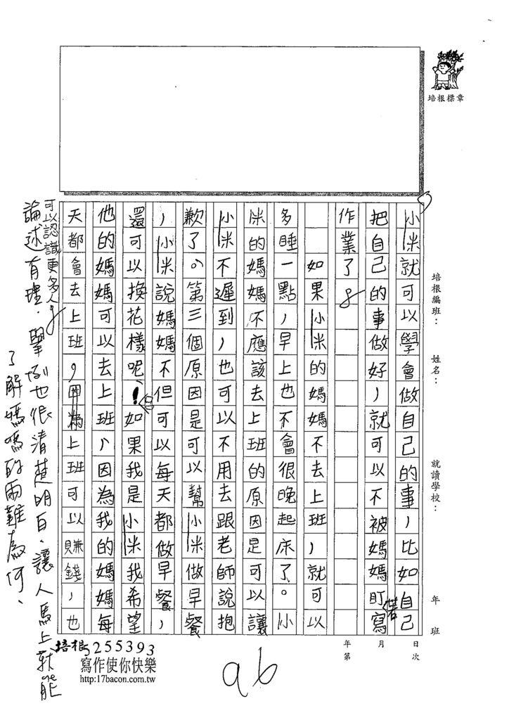 109W4404羅宥青 (2).tif