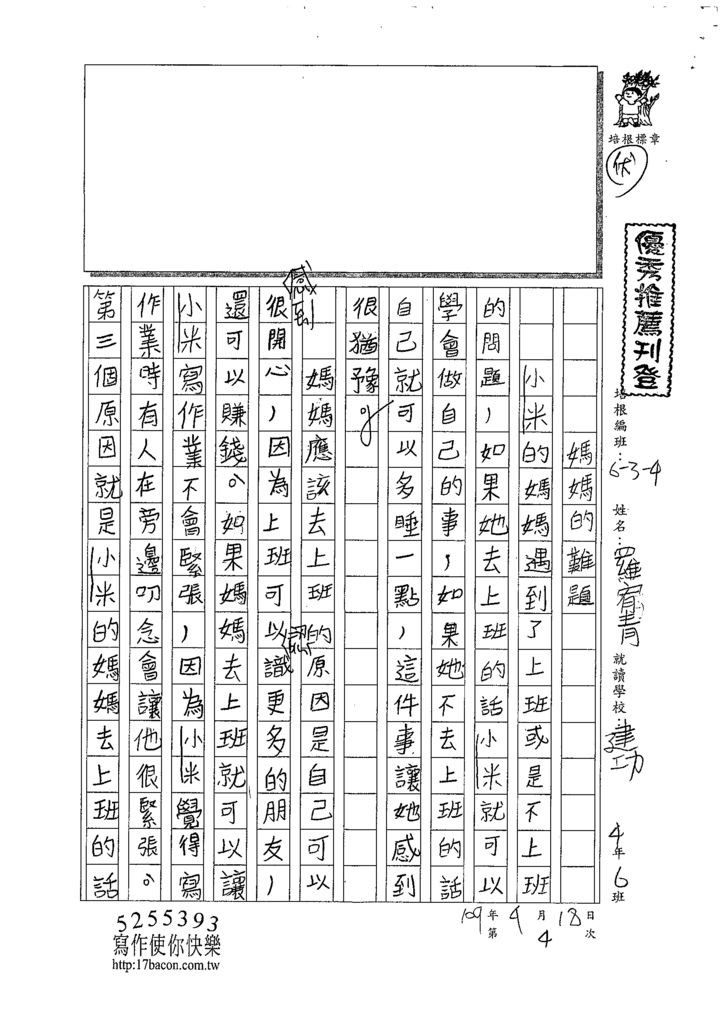 109W4404羅宥青 (1).tif