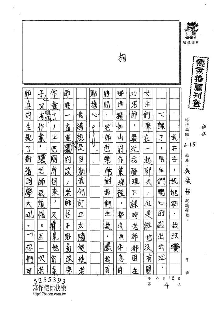 109W5404吳奕佳 (1).tif