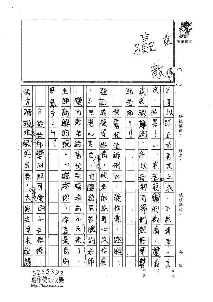 109W5404吳奕佳 (2).tif