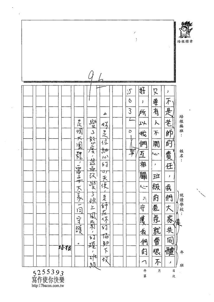 109W5404吳奕佳 (3).tif