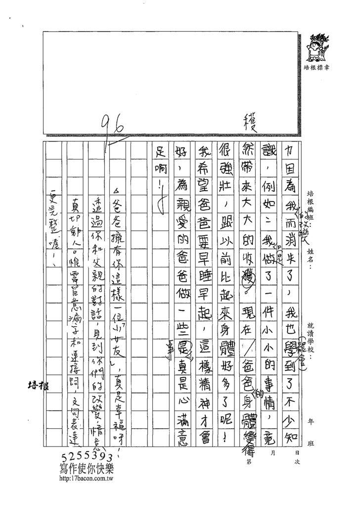 109W5404趙思迦 (3).tif