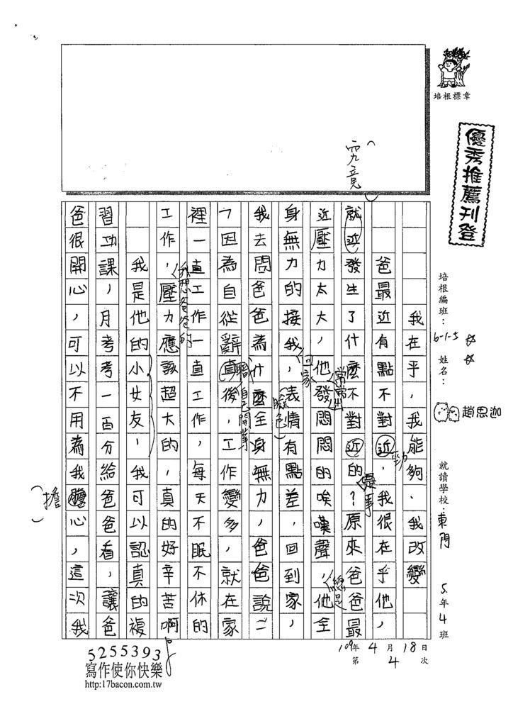 109W5404趙思迦 (1).tif