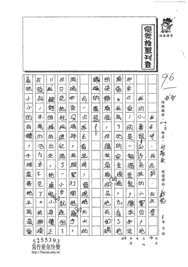 109W5404邱詩芸 (1).tif