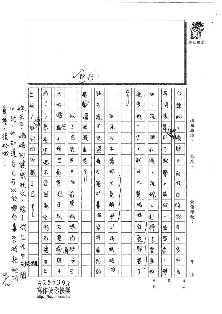 109W5404張睿芸 (2).tif