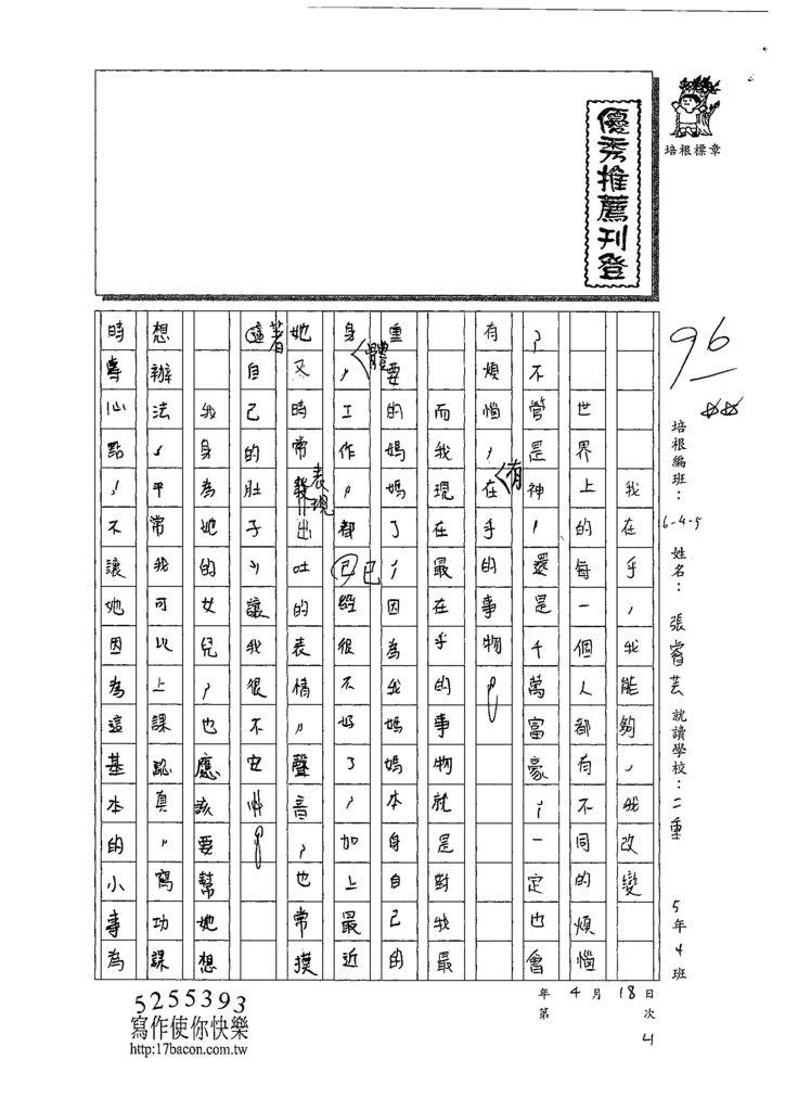 109W5404張睿芸 (1).tif