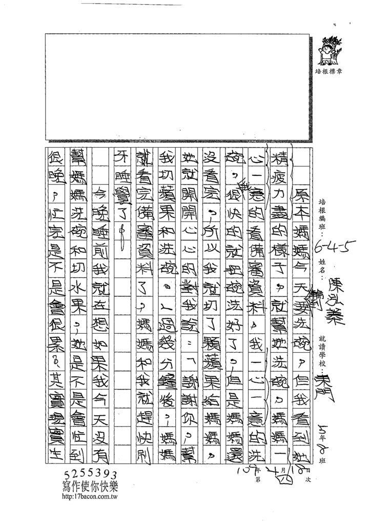 109W5404陳泓蓁 (2).tif