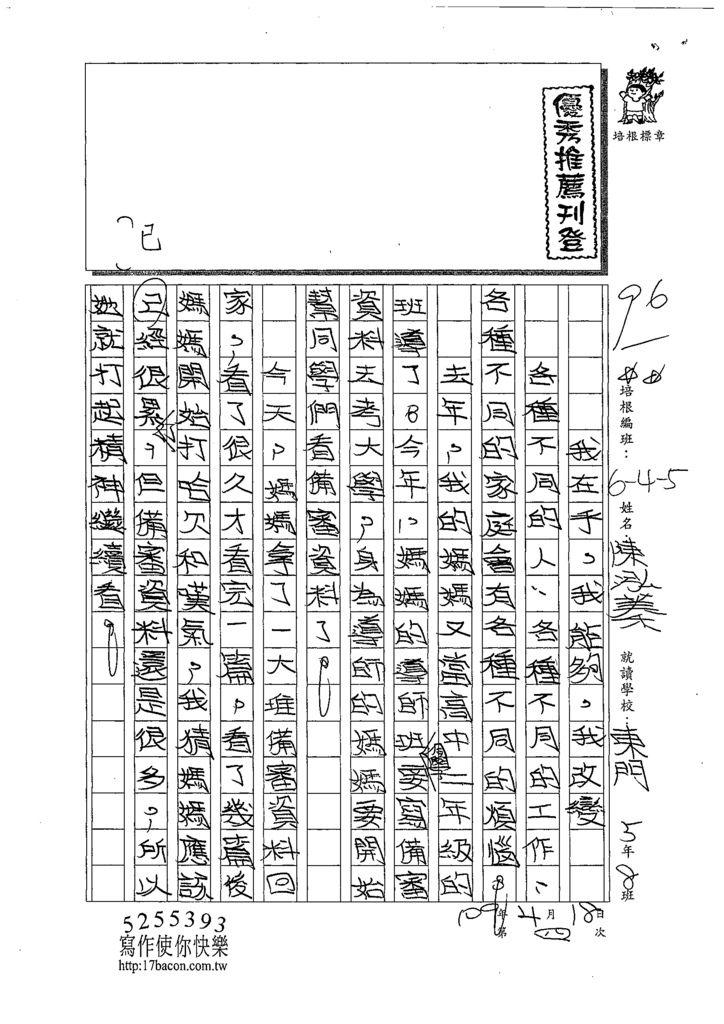 109W5404陳泓蓁 (1).tif
