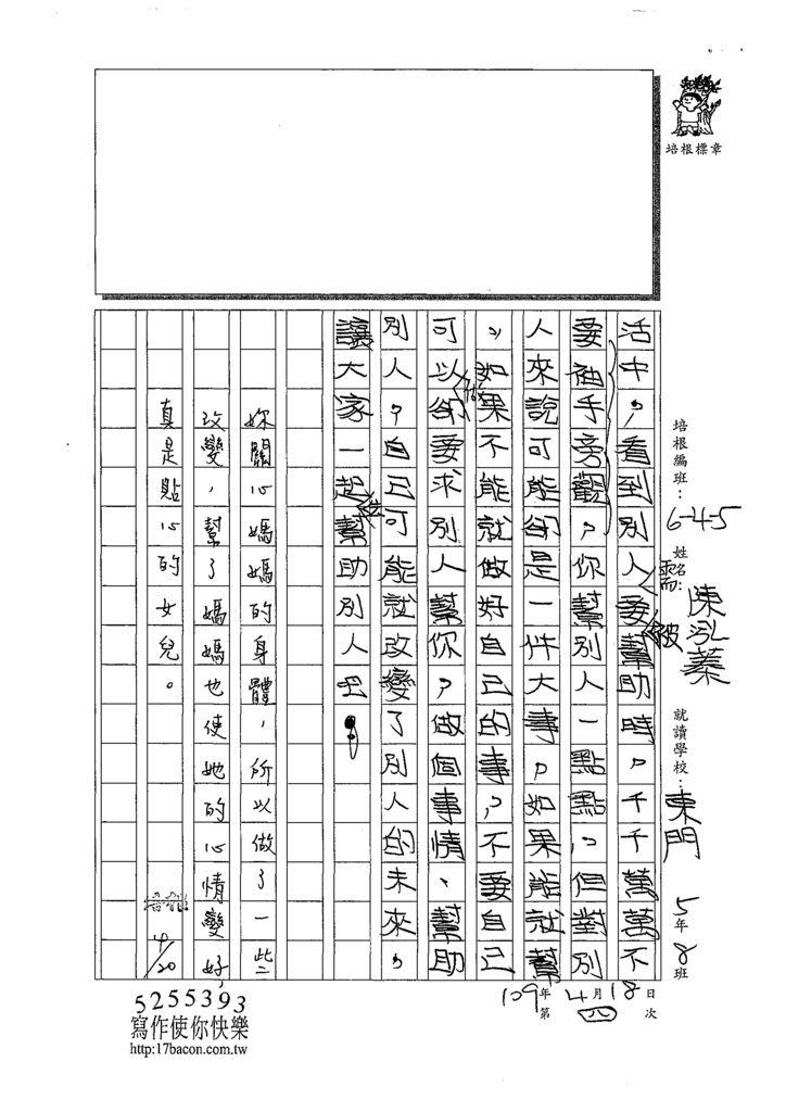 109W5404陳泓蓁 (3).tif