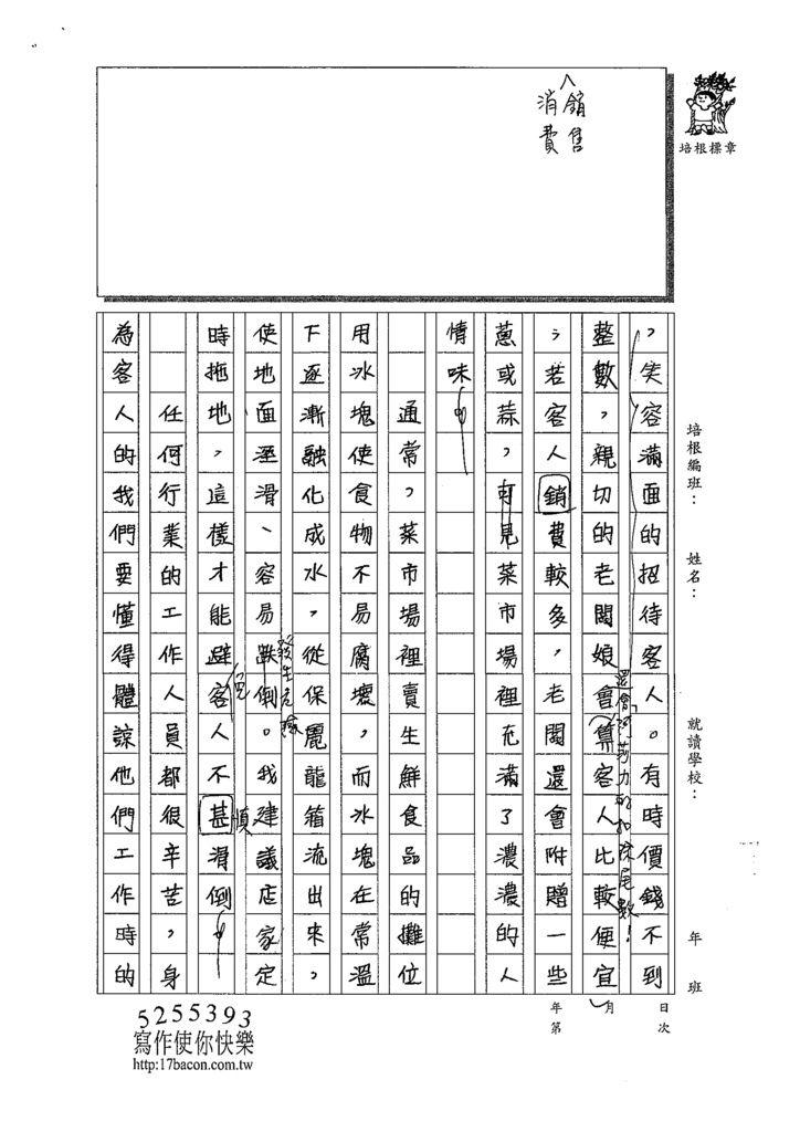 109W6404李品嫻 (2).tif