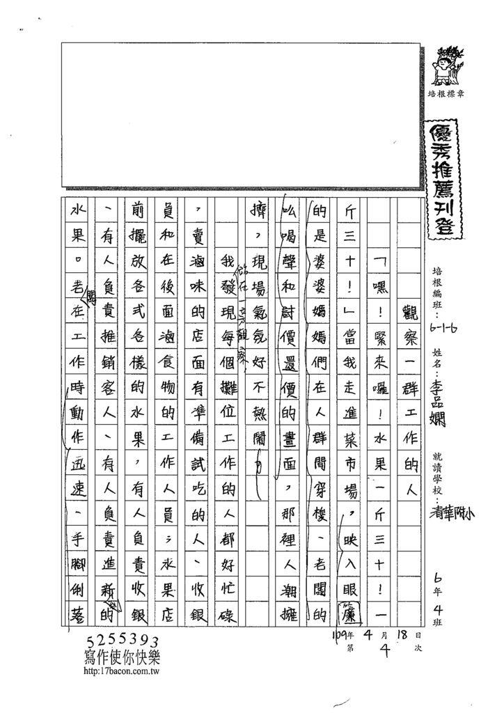 109W6404李品嫻 (1).tif