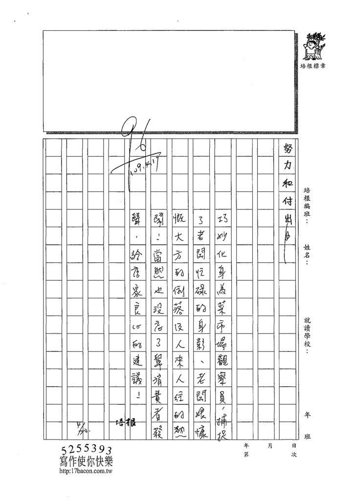 109W6404李品嫻 (3).tif
