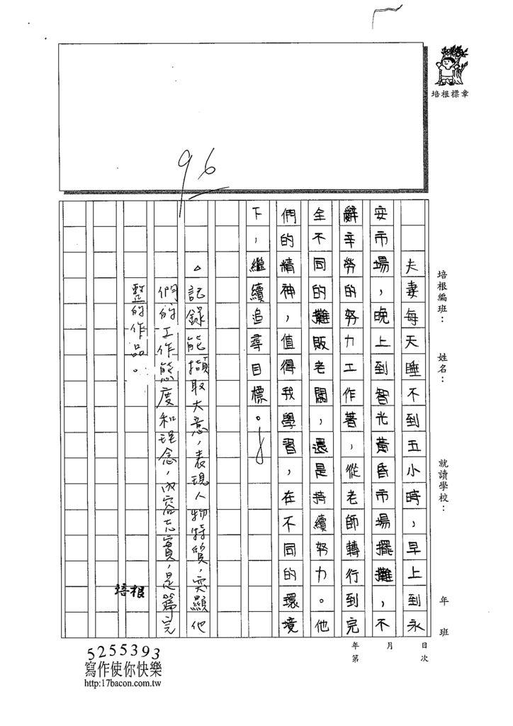109W6404涂喬鈞  (3).tif
