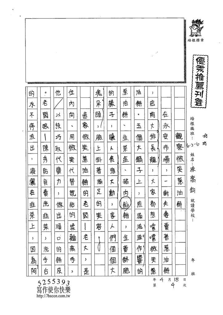 109W6404涂喬鈞  (1).tif