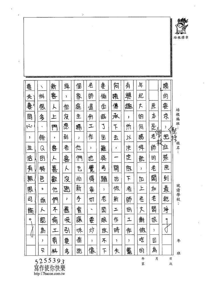 109W6404涂喬鈞  (2).tif