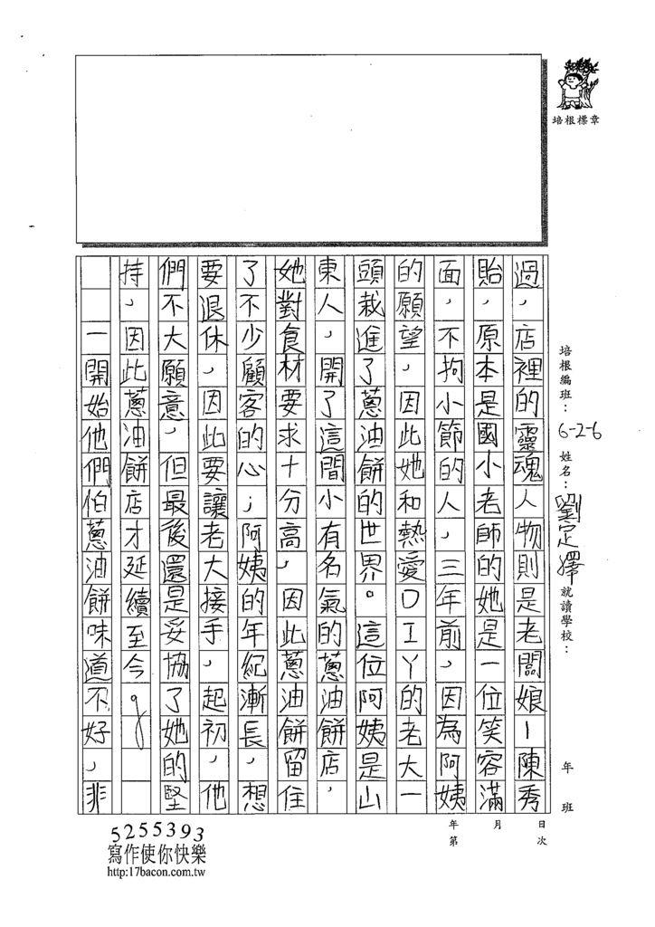 109W6404劉定澤 (2).tif