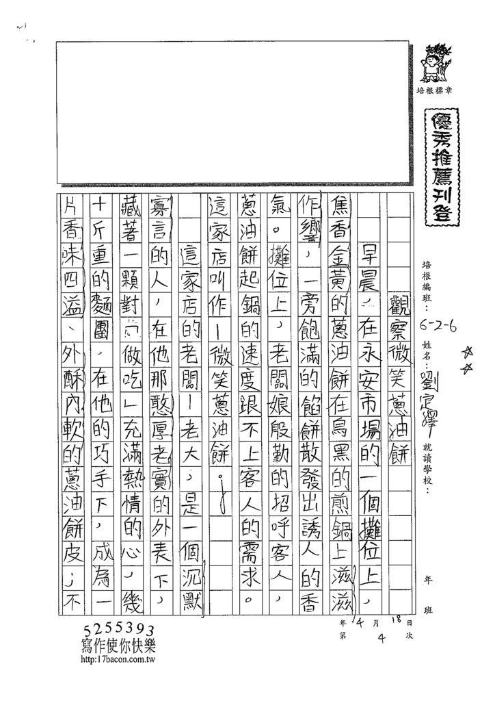 109W6404劉定澤 (1).tif