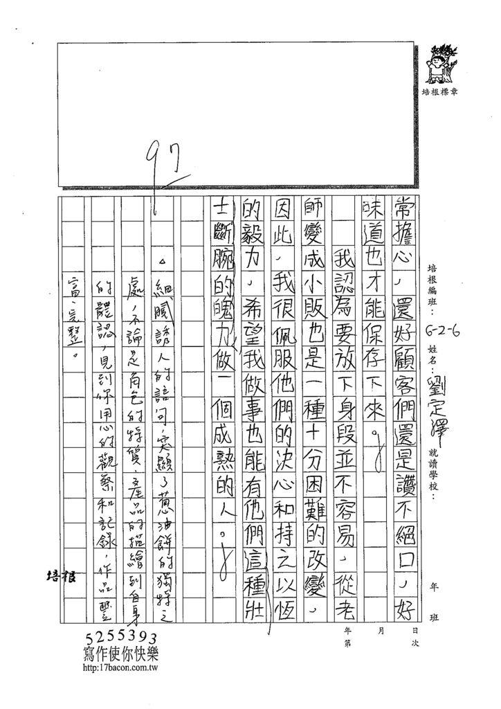109W6404劉定澤 (3).tif