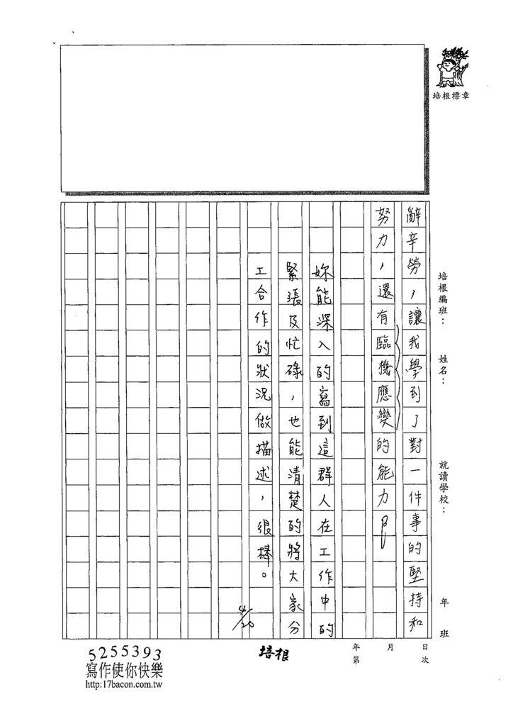 109W6404李芸榛 (3).tif