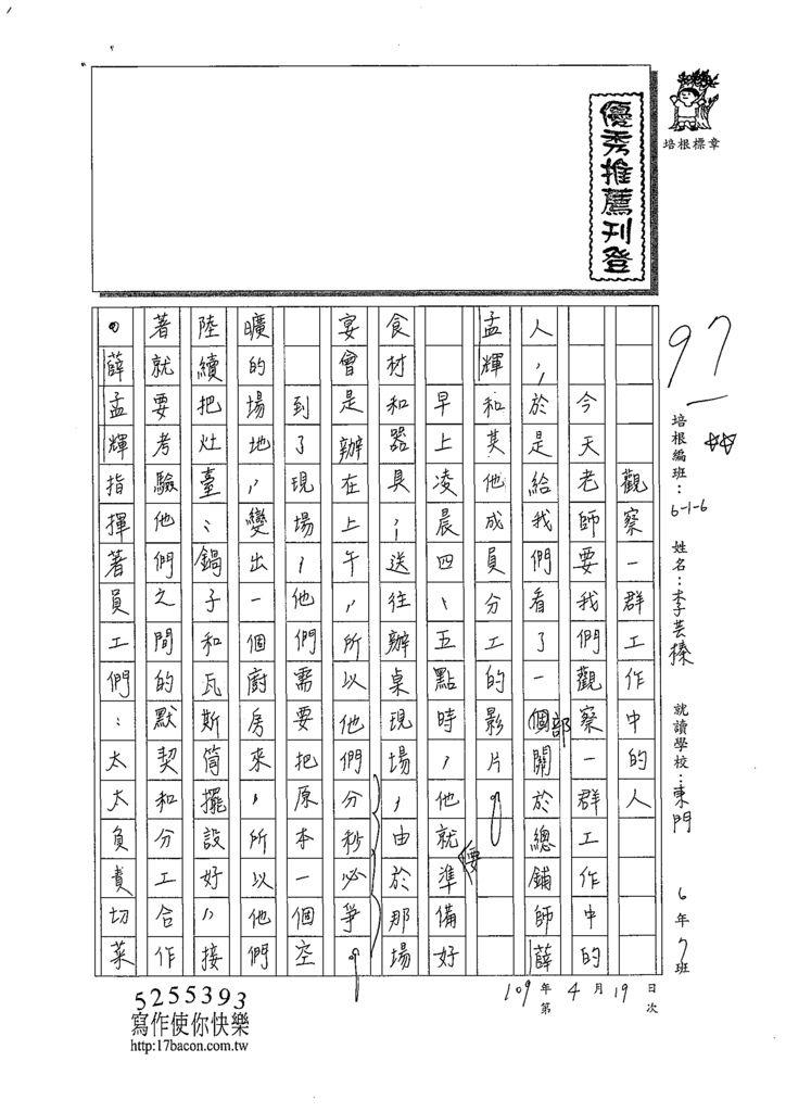 109W6404李芸榛 (1).tif