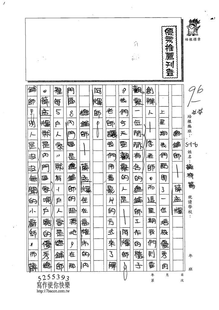 109W6404黃柳菁 (1).tif