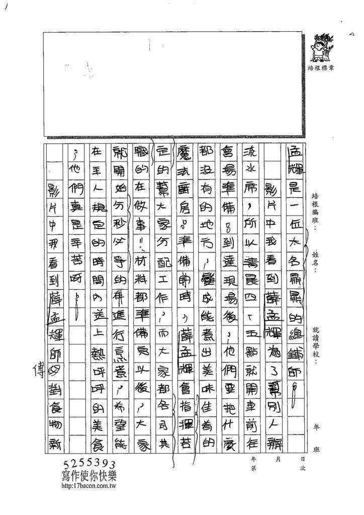 109W6404黃柳菁 (2).tif
