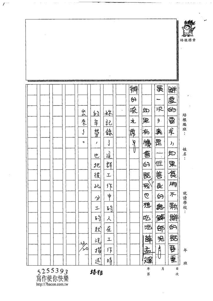 109W6404黃柳菁 (3).tif