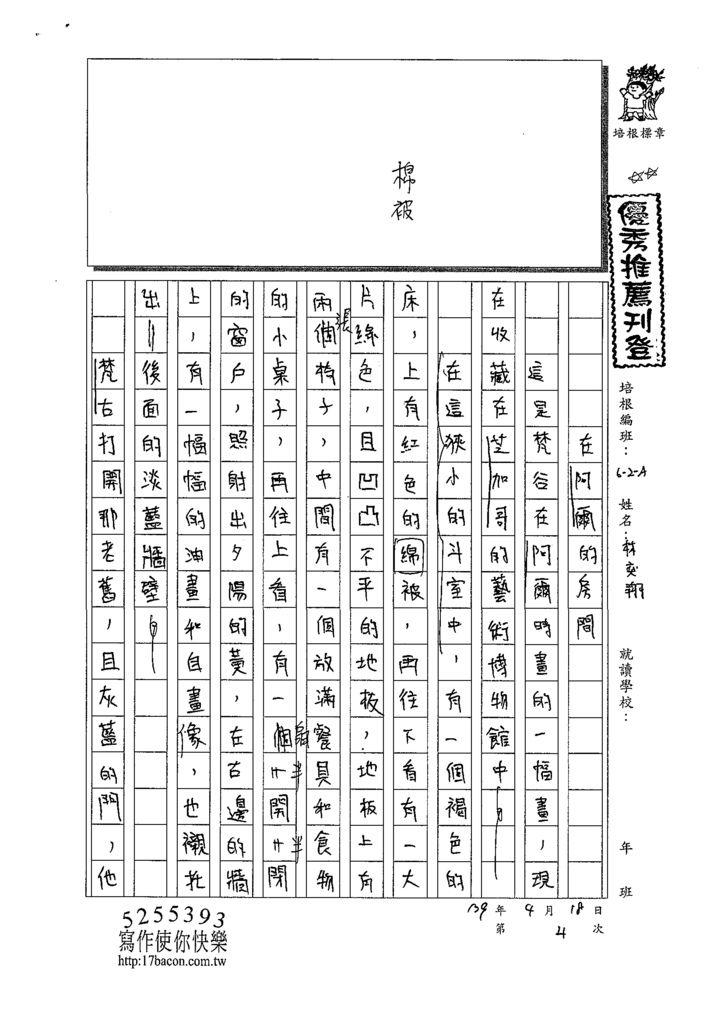 109WA404林奕翔 (1).tif