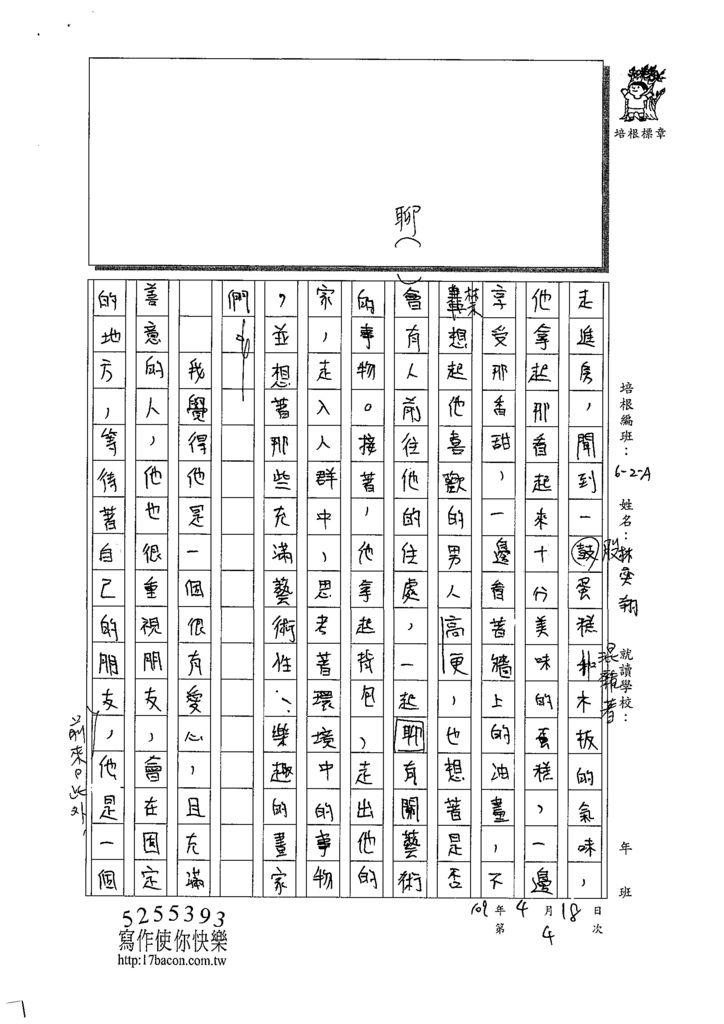 109WA404林奕翔 (2).tif