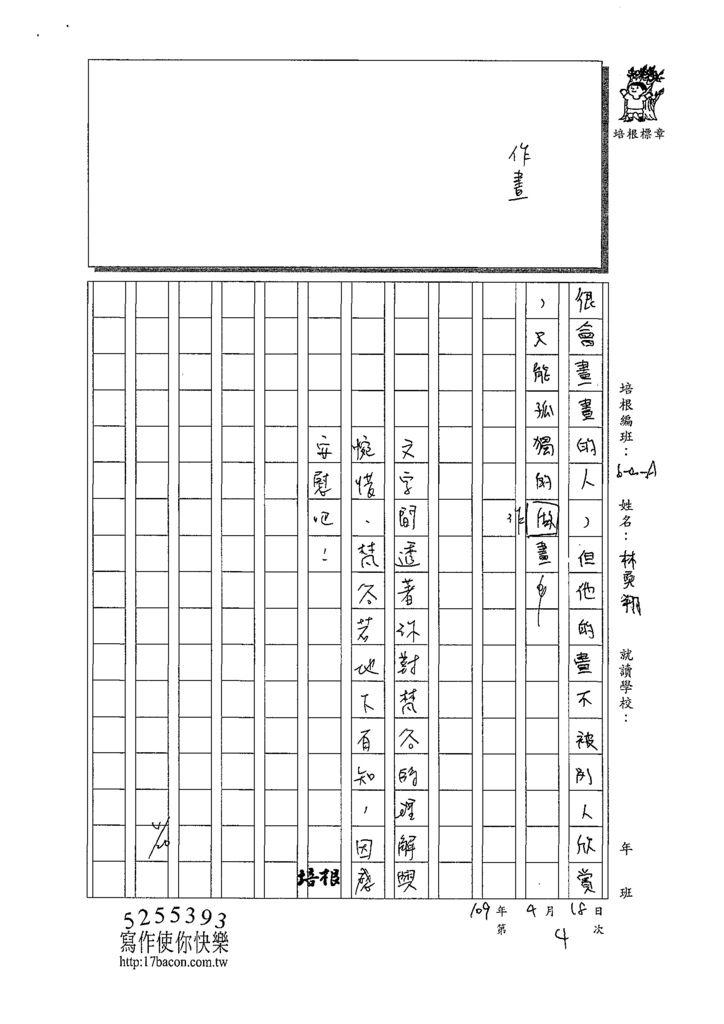 109WA404林奕翔 (3).tif