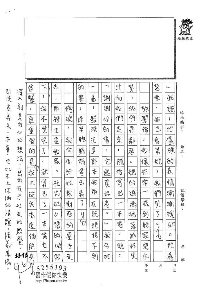 109W5404辛靖雯 (3).tif