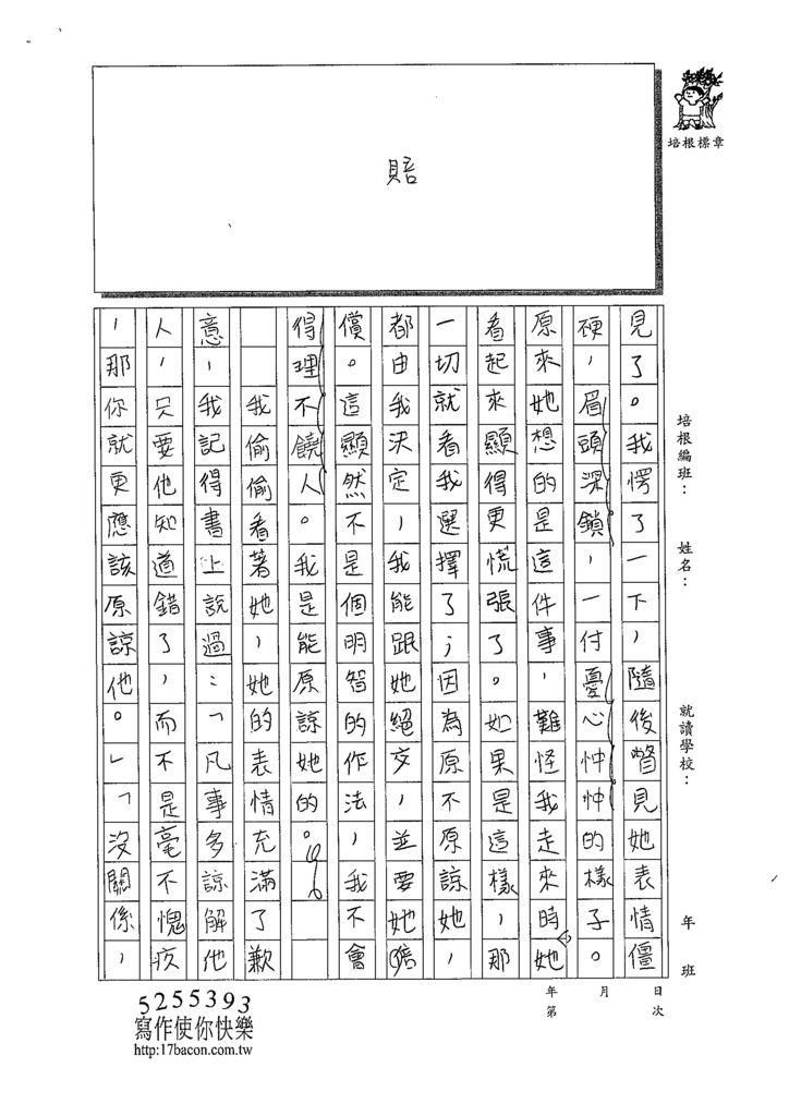 109W5404辛靖雯 (2).tif