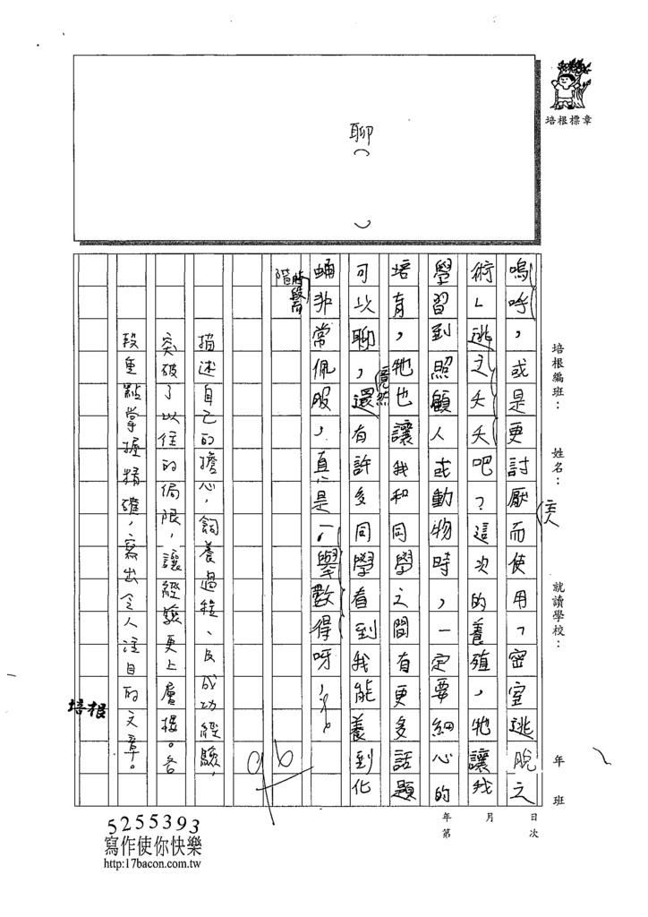 109W5404楊秉翔 (3).tif