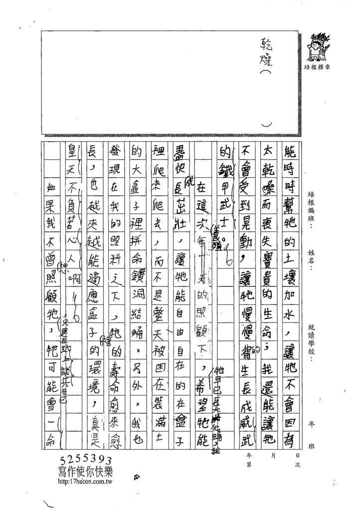 109W5404楊秉翔 (2).tif