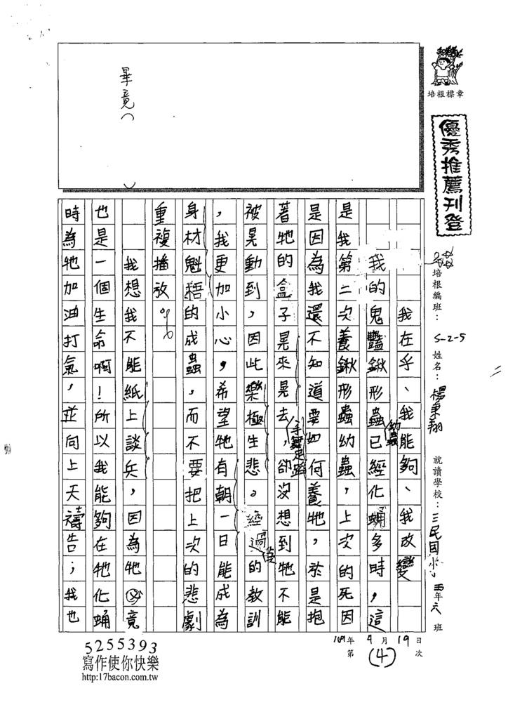 109W5404楊秉翔 (1).tif