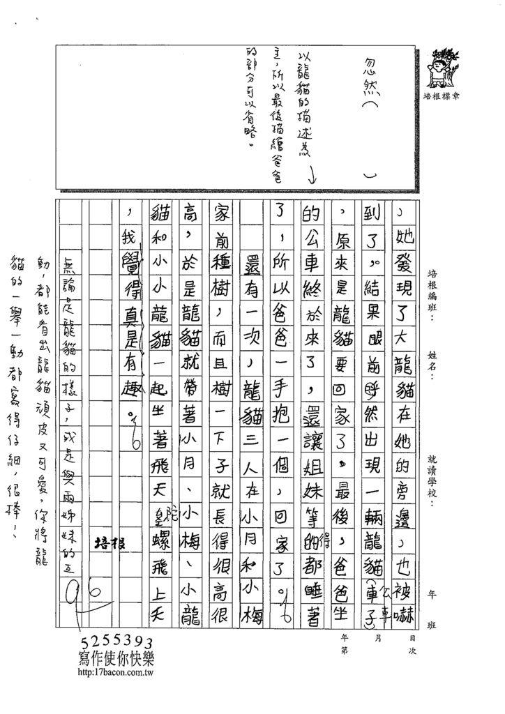109W3404韓子茵 (3).tif