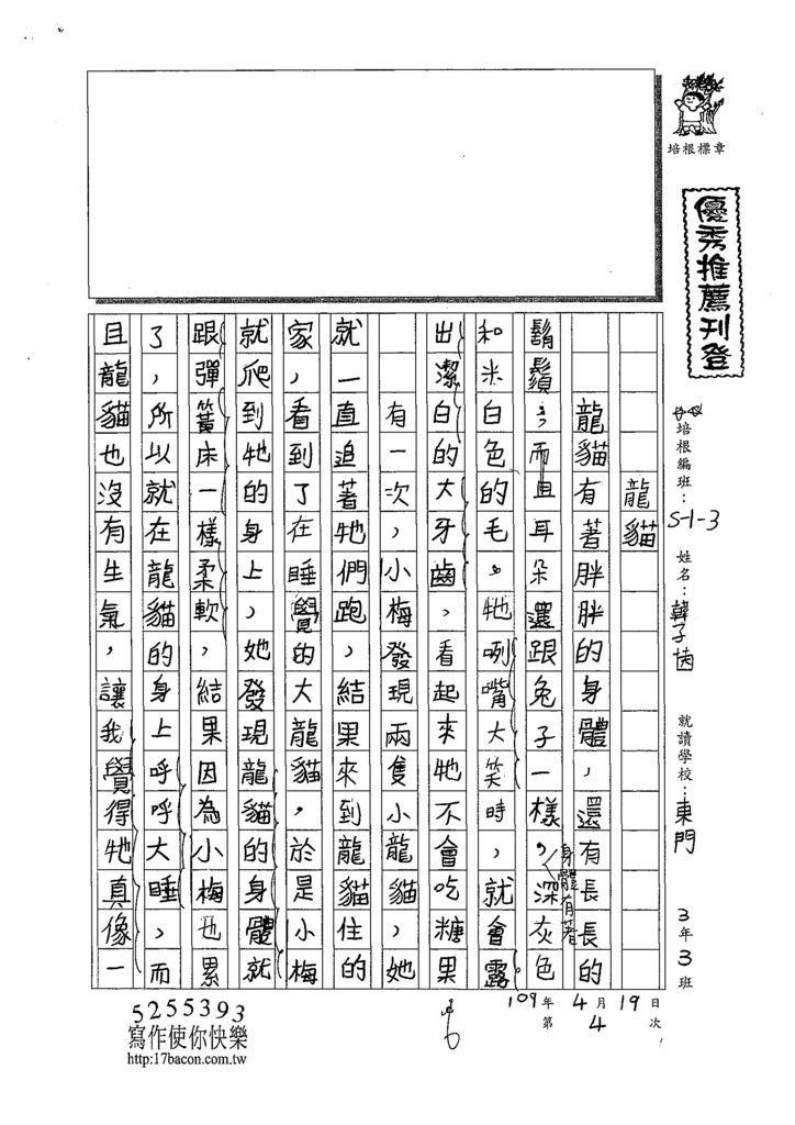 109W3404韓子茵 (1).tif