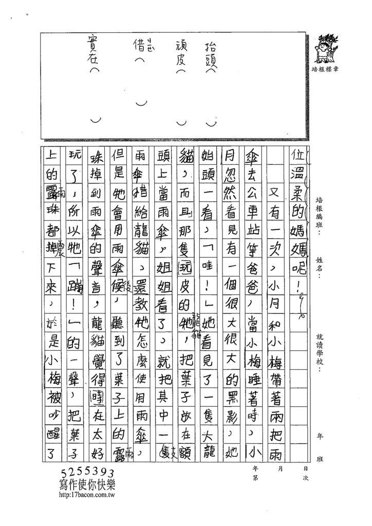 109W3404韓子茵 (2).tif