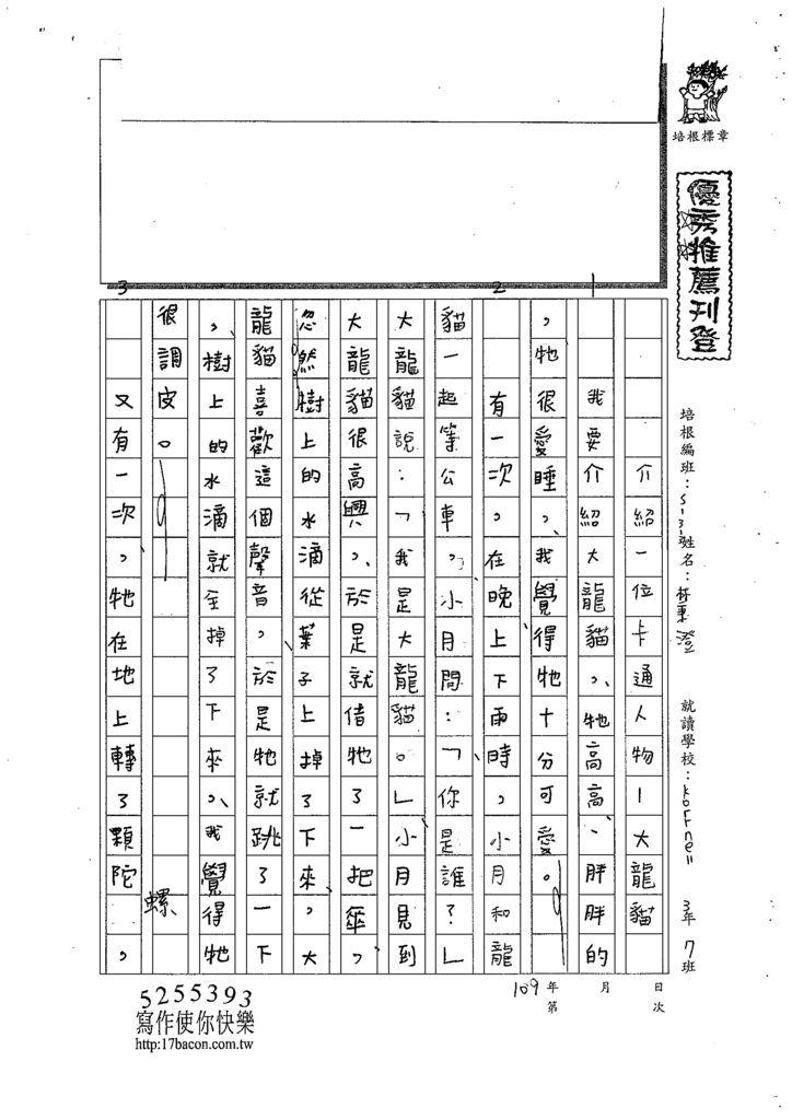 109W3404林秉澄 (1).tif