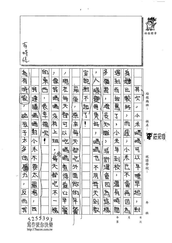 109W4404莊采璇 (2).tif