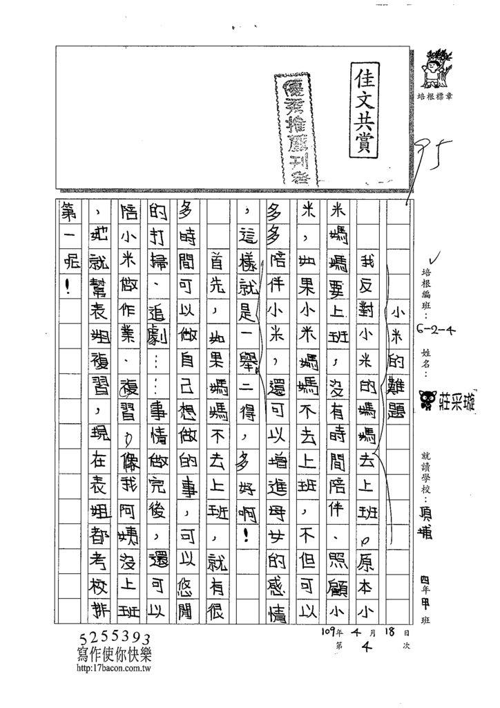 109W4404莊采璇 (1).tif