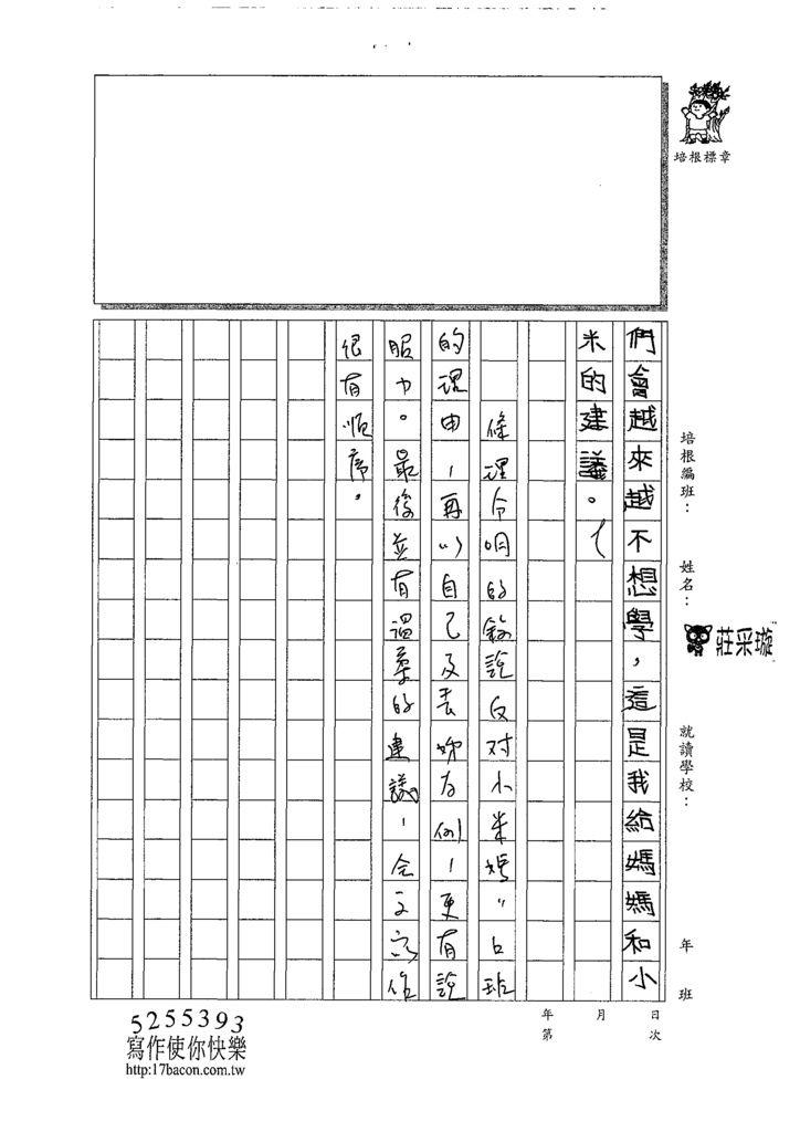 109W4404莊采璇 (3).tif